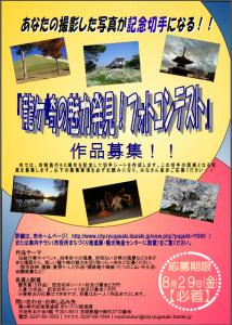 『龍ケ崎の魅力発見!フォトコンテスト』開催!