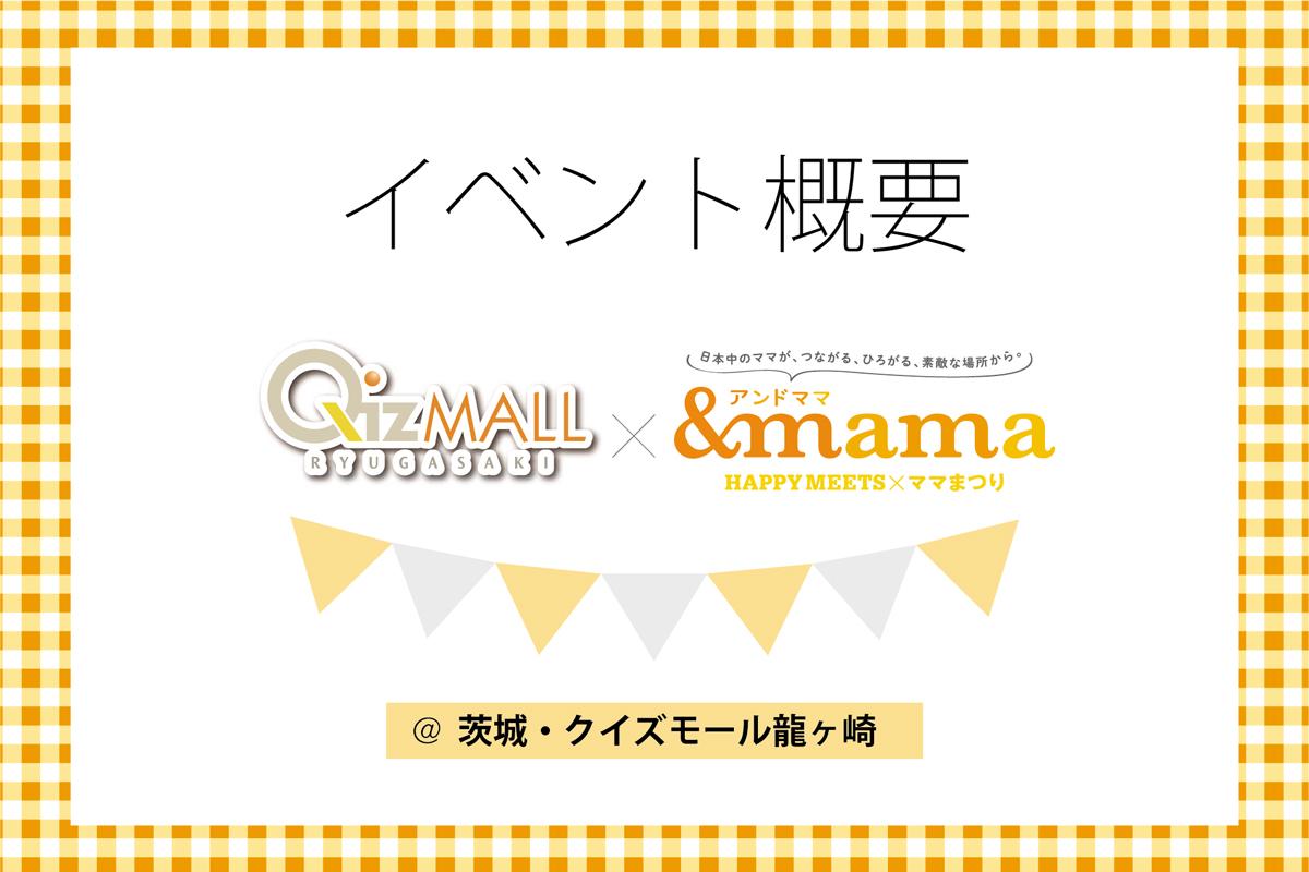 &mama(アンドママ)〜HAPPY MEETS×ママまつり in 茨城クイズモール龍ヶ崎〜