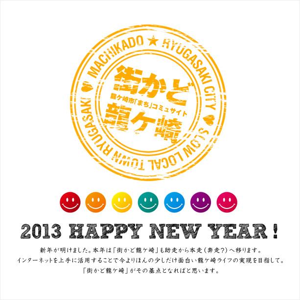 2013-HappyNewYear.jpg